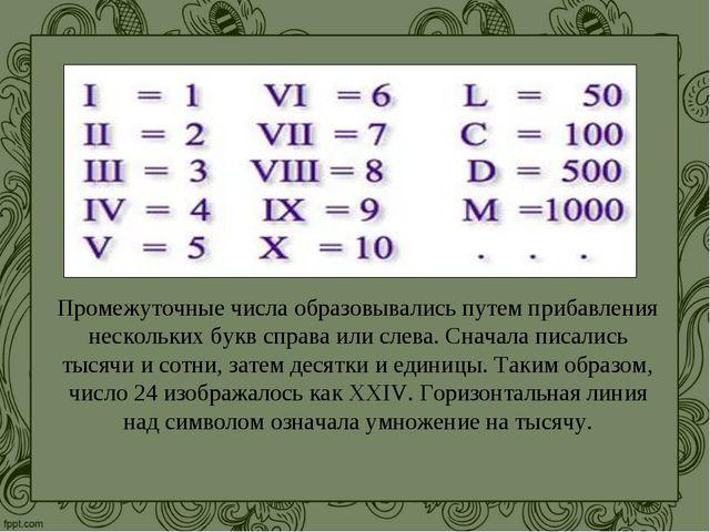 Промежуточные числа образовывались путем прибавления нескольких букв справа...