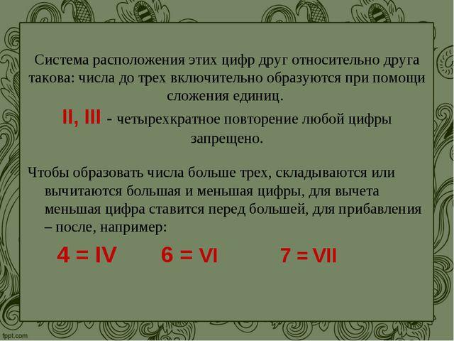 Система расположения этих цифр друг относительно друга такова: числа до трех...