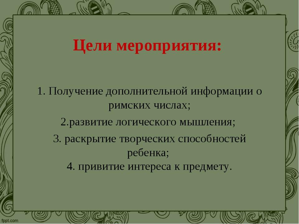 Цели мероприятия: 1. Получение дополнительной информации о римских числах; 2....