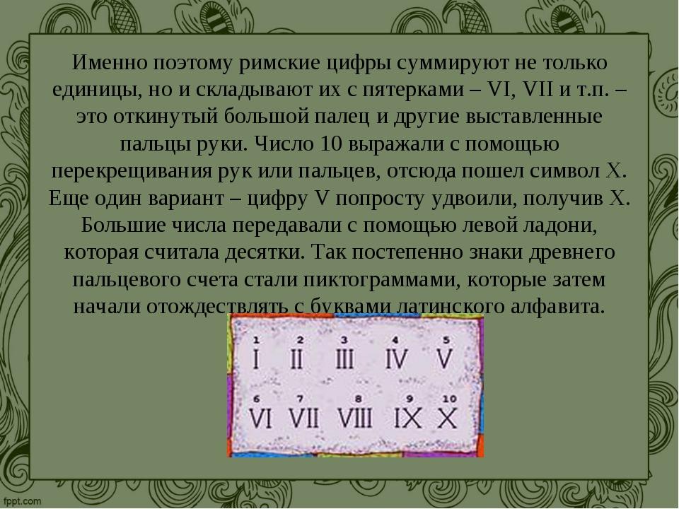 Именно поэтому римские цифры суммируют не только единицы, но и складывают их...