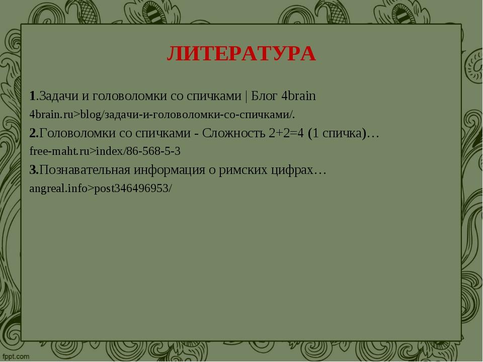 ЛИТЕРАТУРА 1.Задачи и головоломки со спичками   Блог 4brain 4brain.ru>blog/за...