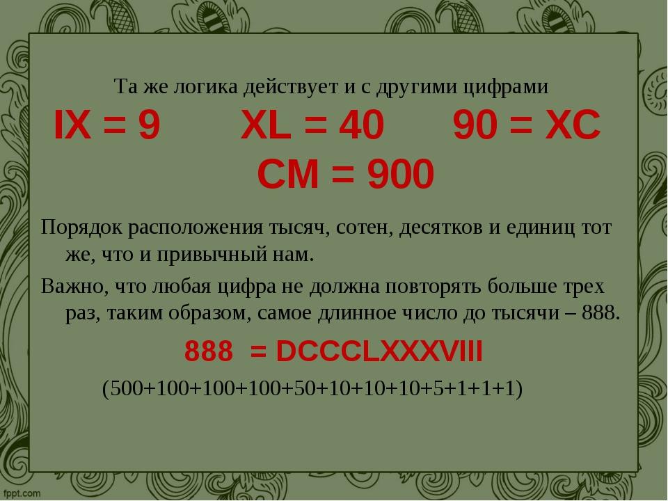 Та же логика действует и с другими цифрами IX = 9 XL = 40 90 = XC CM = 900 П...