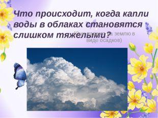 Что происходит, когда капли воды в облаках становятся слишком тяжелыми? (Они