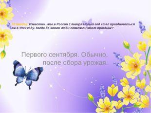 50 баллов: Известно, что в России 1 января Новый год стал праздноваться аж в