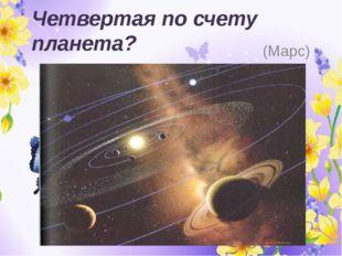 Четвертая по счету планета? (Марс)