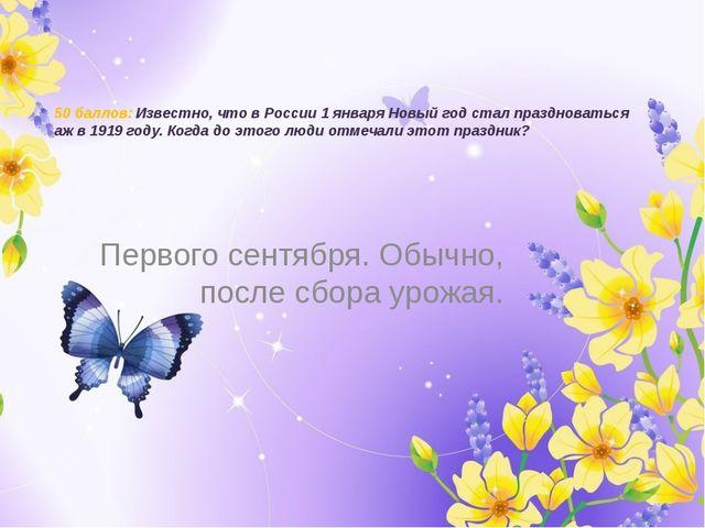 50 баллов: Известно, что в России 1 января Новый год стал праздноваться аж в...