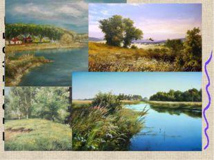 Пейзаж может носить исторический, героический, фантастический, лирический, э
