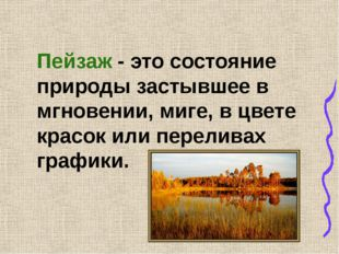 Пейзаж - это состояние природы застывшее в мгновении, миге, в цвете красок и