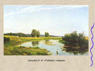 Шишкин И. И. «Пейзаж с озером»
