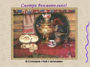 Смотри внимательно! В.Стожаров «Чай с калачами»