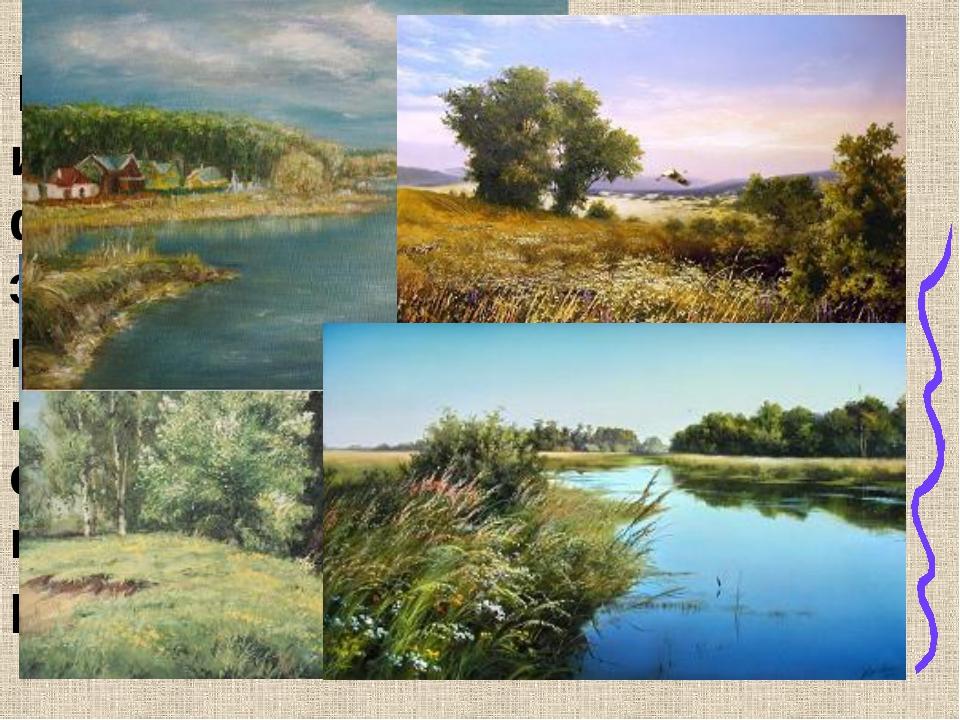 Пейзаж может носить исторический, героический, фантастический, лирический, э...