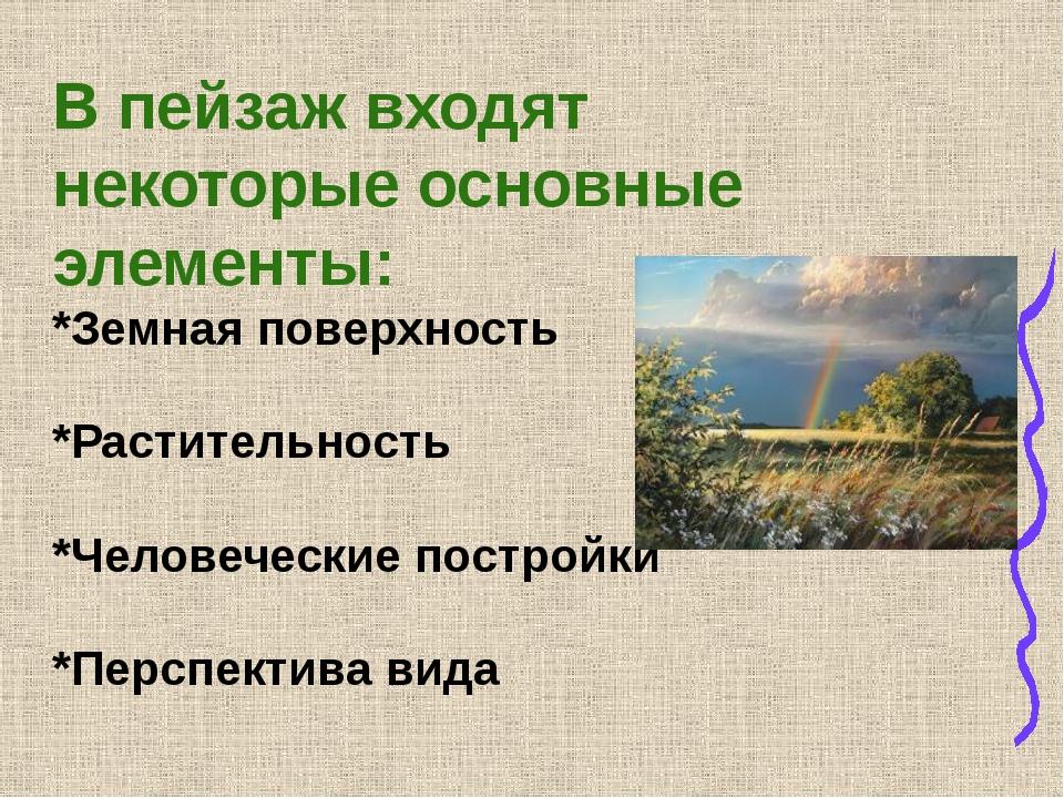 В пейзаж входят некоторые основные элементы: *Земная поверхность  *Растител...