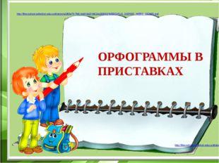 http://files.school-collection.edu.ru/dlrstore/5ebff74f-8133-4512-b736-ed4003