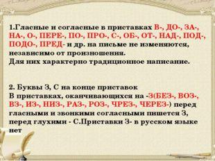 1.Гласные и согласные в приставкахВ-, ДО-, ЗА-, НА-, О-, ПЕРЕ-, ПО-, ПРО-,