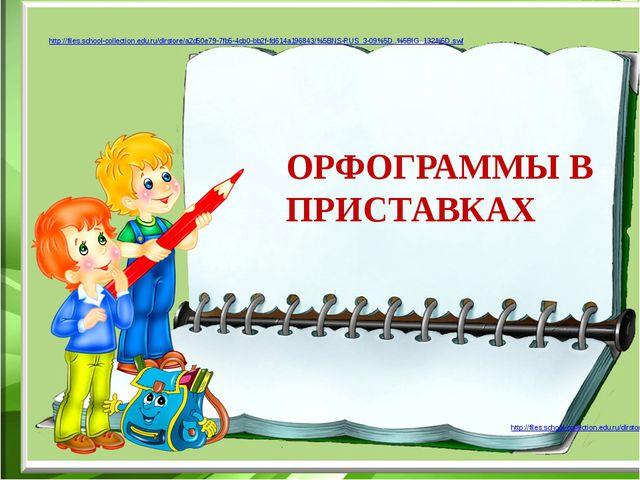 http://files.school-collection.edu.ru/dlrstore/5ebff74f-8133-4512-b736-ed4003...