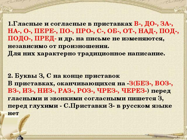 1.Гласные и согласные в приставкахВ-, ДО-, ЗА-, НА-, О-, ПЕРЕ-, ПО-, ПРО-,...