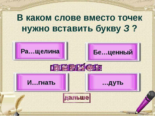 И…гнать …дуть Бе…ценный Ра…щелина В каком слове вместо точек нужно вставить б...