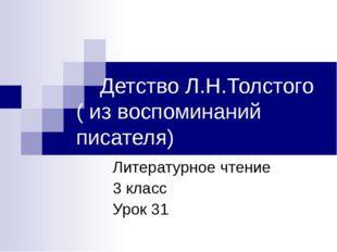 Детство Л.Н.Толстого ( из воспоминаний писателя) Литературное чтение 3 класс