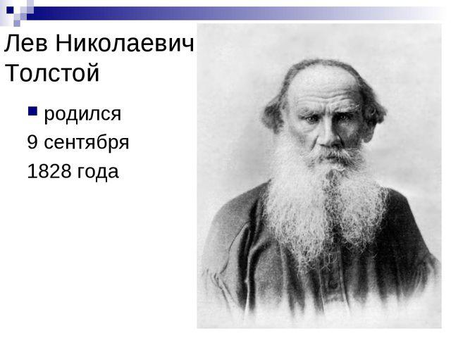 Лев Николаевич Толстой родился 9 сентября 1828 года