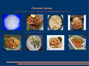 Рисовая лапша Фунчозу называют по-разному - тайской пастой, рисовой лапшой,