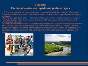 Гастрономические традиции родного края В Ростовской области прошёл гастроном