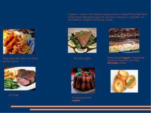 """фиш-энд-чипс"" (fish and chips): рыбное филе ростбиф Пудинги – самые популярн"