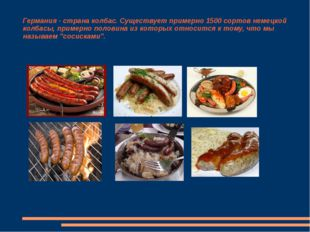 Германия - страна колбас. Существует примерно 1500 сортов немецкой колбасы, п