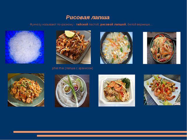 Рисовая лапша Фунчозу называют по-разному - тайской пастой, рисовой лапшой,...