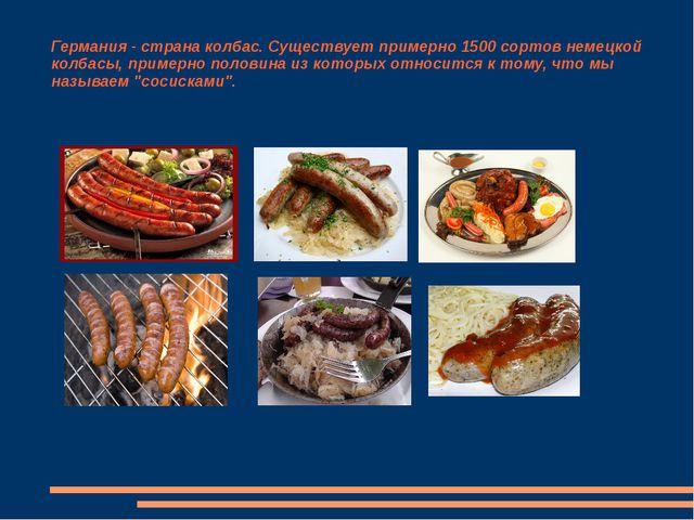 Германия - страна колбас. Существует примерно 1500 сортов немецкой колбасы, п...