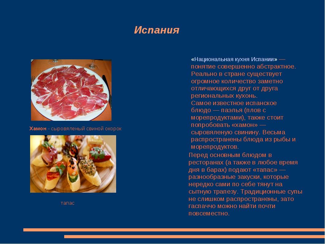 Испания «Национальная кухня Испании»— понятие совершенно абстрактное. Реаль...