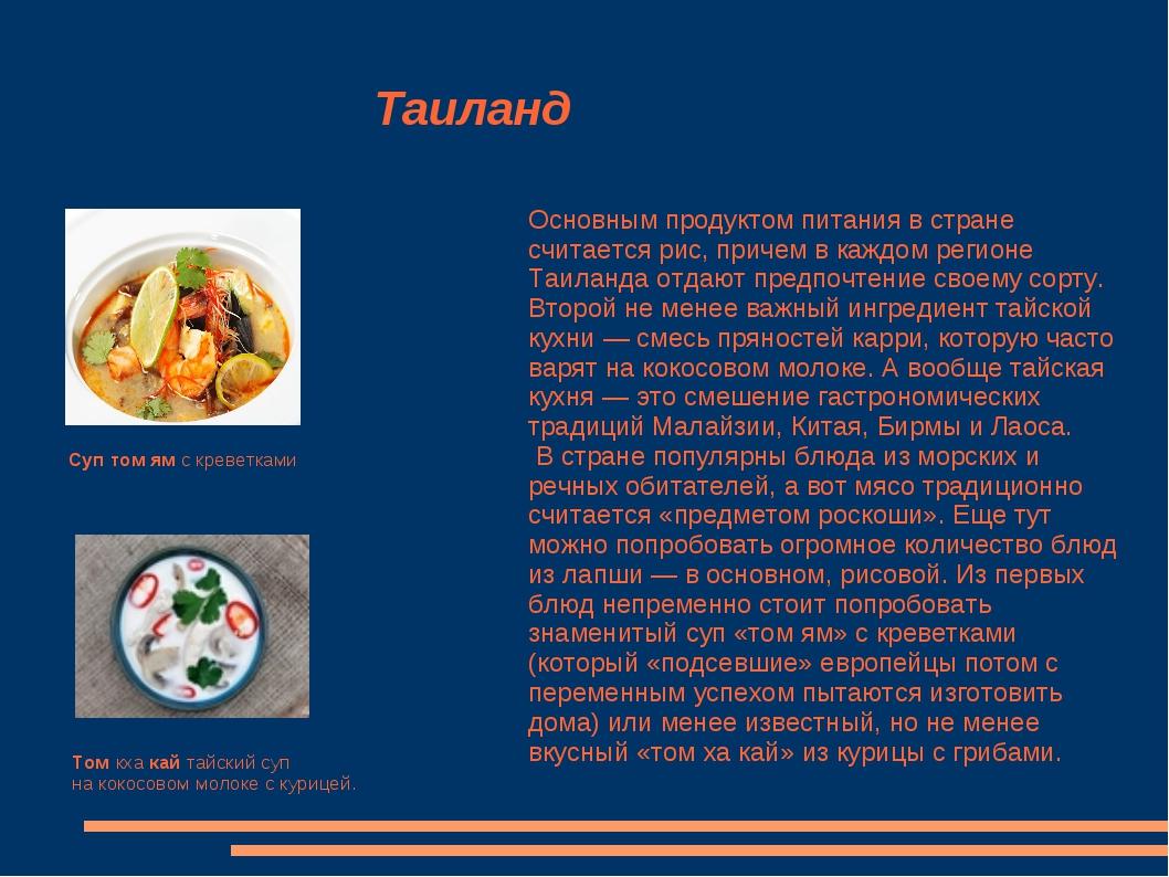 Таиланд Основным продуктом питания в стране считается рис, причем в каждом р...