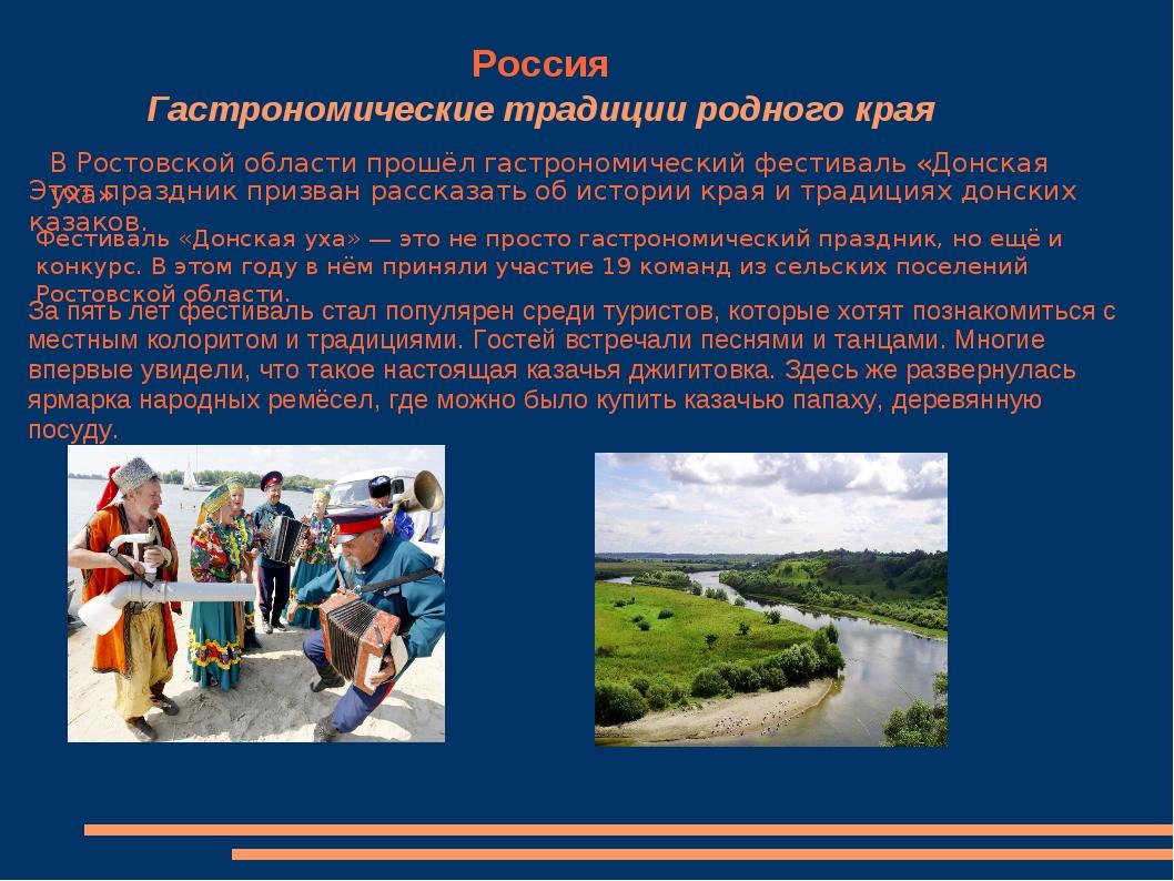 Гастрономические традиции родного края В Ростовской области прошёл гастроном...