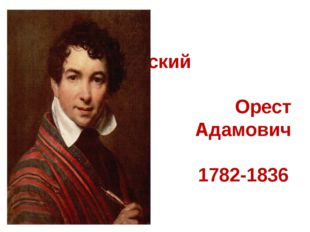Кипренский Орест Адамович 1782-1836