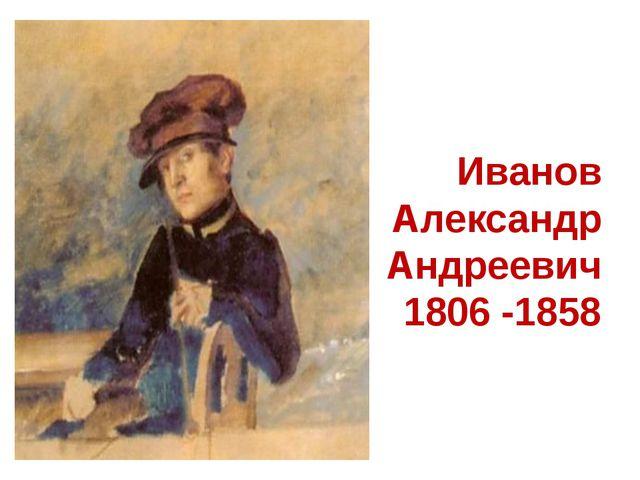 Иванов Александр Андреевич 1806 -1858