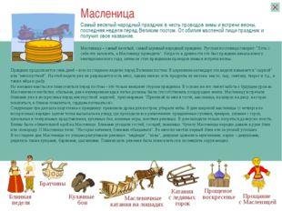 Масленичные катания на лошадях Красивое зрелище представляли масленичные кат