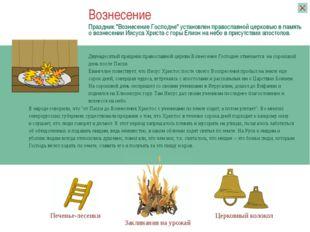 Семик–Троица у русских был самым важным народным летним праздником. Эти дни