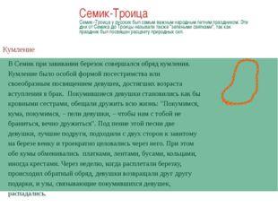 Купальские костры В древности у восточных славян Иванов день носил название