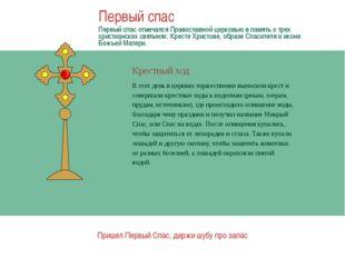 Спас Нерукотворный, или Третий Спас, отмечается впамять оперенесении в Кон