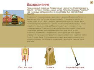 Петров день– народное название великого православного праздника, посвященно
