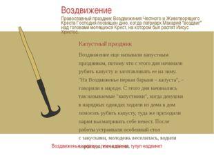 Косьба Петров день также был началом сенокоса. Считалось, что до Петрова дня