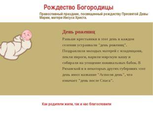 Запекание углов На Покров крестьяне перебирались из летних помещений в зимни