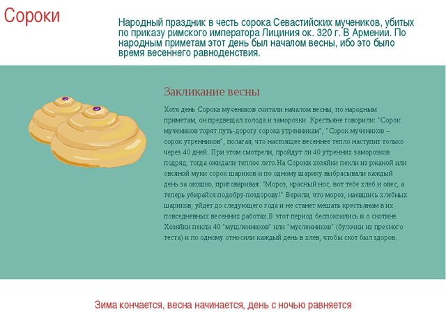 Кулачные бои Традиционной русской богатырской забавой был кулачный бой. Мужч...