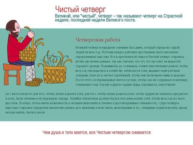 Девичьи хороводы Пасха И солнышко скачет в Христов день Со дня Пасхи девушки...