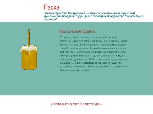 """Народный праздник """"Красная горка"""", или """"Фомино воскресенье"""", отмечается впе..."""