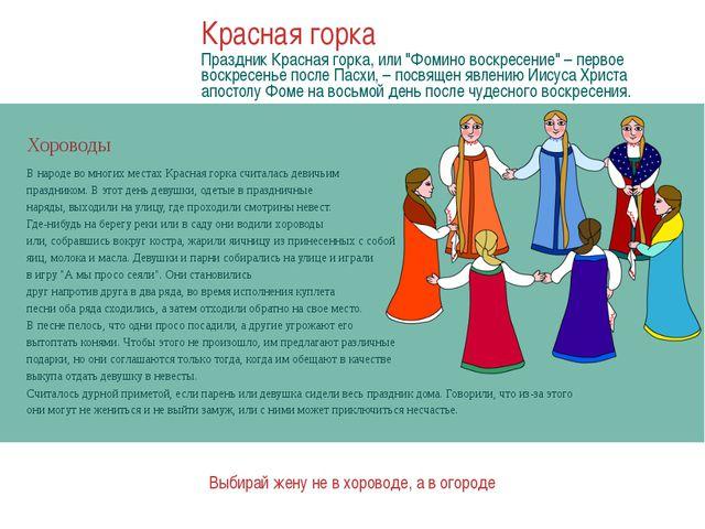 Заклинания на урожай Вознесение Дошла весна до Вознесенья, тут ей и конец пр...