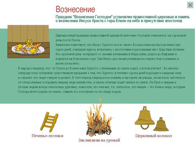 Семик–Троица у русских был самым важным народным летним праздником. Эти дни...