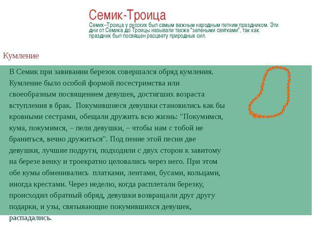Купальские костры В древности у восточных славян Иванов день носил название...