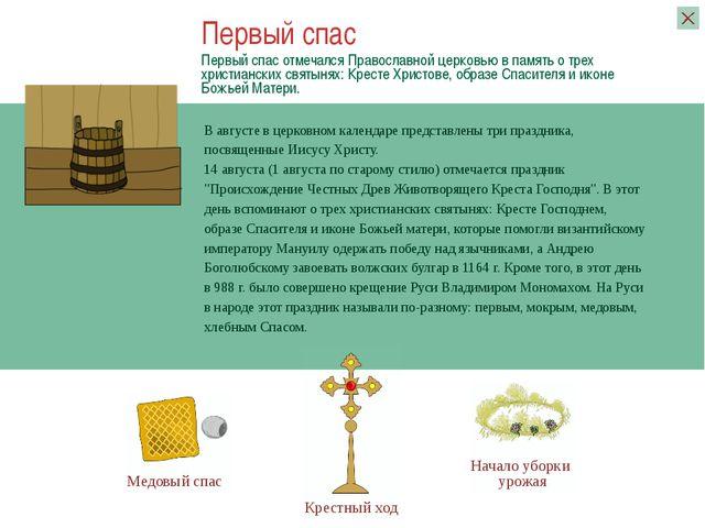 В этот день отмечается праздник Преображения Господня, который посвящен чуде...