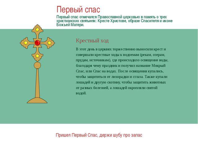Спас Нерукотворный, или Третий Спас, отмечается впамять оперенесении в Кон...