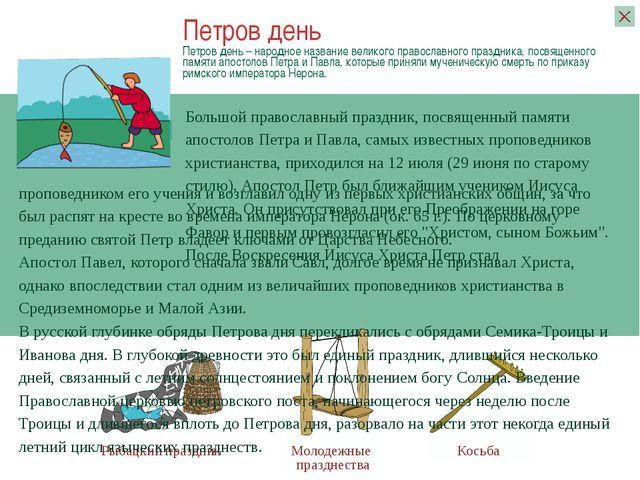 Семенов день по церковному календарю отмечается в память святого Симеона Сто...